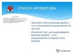 Презентация на тему Правила оформления рефератов и докладов  7 Заголовок