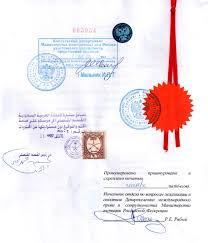 Новости Консульская легализация документов для Саудовской Аравии вернуться к новостям