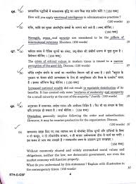 upsc mains general studies paper question paper in click here for all other mains 2017 question papers