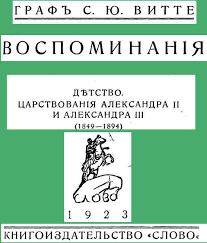 Lib.ru/Классика: <b>Витте</b> Сергей Юльевич. <b>Воспоминания</b>