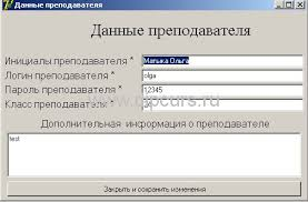 delphi dipcurs Форма отображения данных учителя программы дипломной работы по автоматизации работы классного руководителя