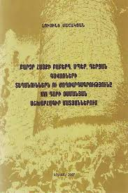 Armenian Books Armenian Dictionary Armenian Art Armenian Impressive Sper Poetry