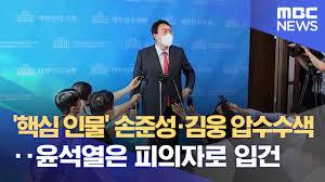핵심 인물' 손준성·김웅 압수수색‥윤석열은 피의자로 입건 (2021.09.10/뉴스데스크/MBC) - YouTube