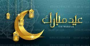 موعد صلاة العيد  موعد صلاة عيد الاضحى في السعودية ومصر عيد اضحى مبارك -  كورة في العارضة