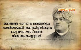List Of Malayalam Inspiring Quotes 40 Inspiring Quotes Pictures Awesome Disability Malayalam Quotes
