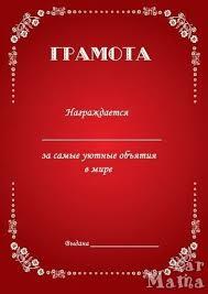 Шуточные дипломы сертификаты Ярмама Ярославский портал для  Голосов 2