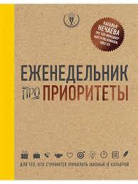 <b>Блокнот</b> Эксмо 3838965 в интернет-магазине Wildberries.ru