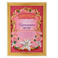 Диплом Идеальная жена Грамоты сертификаты и дипломы  Диплом Идеальная жена