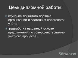 Презентация на тему Дипломная работа Налоговый учёт и ревизия  2 Цель дипломной