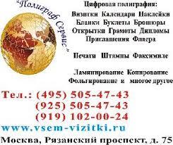 Супер Сделка Доска бесплатных объявлений Москва Продам  Полиграфия Переплетные работы в Москве ЮВАО на Ря
