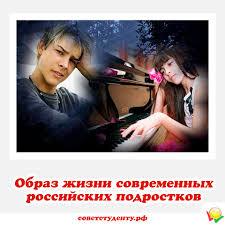 Образ жизни современных российских подростков образ жизни современных российских подростков