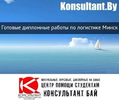 Заказать дипломную работу Заказать дипломную работу Готовые  Готовые дипломные работы по логистике Минск