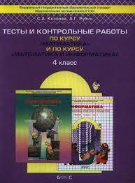 Контрольные работы по математике класс учебник учителя  Изображение