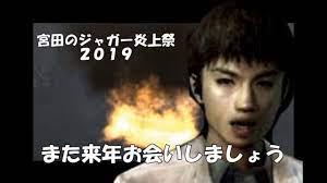 宮田 の ジャガー 炎上 祭