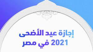 موعد إجازة عيد الأضحى المبارك في مصر 2021 بالإضافة لأجازه ثورة ٢٣ يوليو -  إقرأ نيوز
