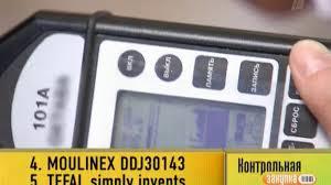 Блендер погружной Контрольная закупка Первый канал смотреть  Контрольная закупка Первый канал смотреть онлайн видео от 12461 в хорошем качестве