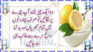 how to make best wrinkle cream at home in urdu beauty tips in urdu چھہرے کی جھریوں کے ٹوٹکے
