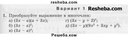 ГДЗ по алгебре для класса Феоктисов Н Е контрольные работы   контрольная работа №6 вариант 1 1 ГДЗ Учебник по алгебре 7 класс дидактические материалы Феоктисов Н Е