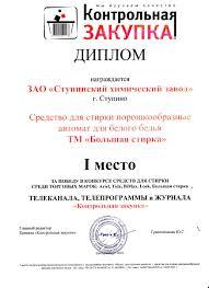 Большая стирка Стиральный порошок для белого белья ТМ Большая стирка стал победителем программы Контрольная закупка среди марок ariel tide losk bimax