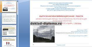Презентация к диплому Инвентаризация имущества и обязательств  Презентация к диплому Инвентаризация имущества и обязательств организации