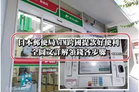 郵便 局 atm