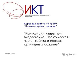 Презентация на тему Курсовая работа по курсу Компьютерная  1 Курсовая работа