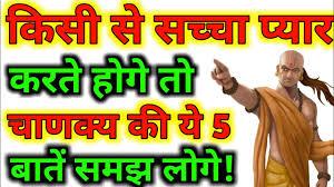 Sachha Pyaar Karne Vale Dekh Lo Chanakya Niti Chanakya Neeti Full Video In Hindi Motivational