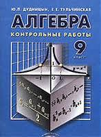 ГДЗ по алгебре за класс решения к контрольным работам Дудницын  Дудницын Тульчинская Алгебра Решебник к контрольным работам за 9 класс ФГОС обложка