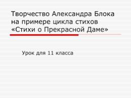 Творчество А А Блока Блок uchitel maksimova
