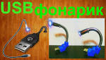 Как сделать фонарик своими руками видео из бумаги 111