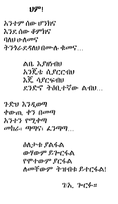 amharic es about father esgram