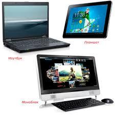Из чего состоит персональный компьютер notebook tablet pc monoblock