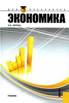 Скачать бесплатно книги учебники журналы лекции шпаргалки  Скачать бесплатно учебник Экономика Липсиц И В