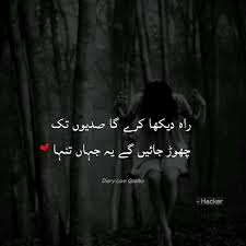 Best Sad Urdu Poetry Shayari With Images By Hacker Diary Love Quotes Impressive Best Poetry