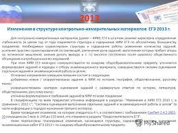 Презентация на тему Изменения в структуре контрольно  1 2013 Изменения в структуре контрольно измерительных материалов ЕГЭ