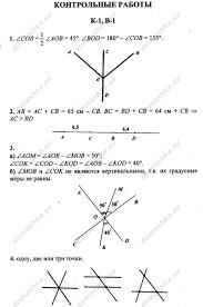 Задание К Вар Дидактические материалы по геометрии класс  Дидактические материалы по геометрии 7 класс Зив Б Г Мейлер В М ГДЗ