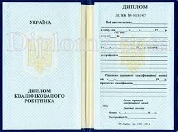 Образцы образовательных документов Образование от diplomseven Диплом о переподготовке ПТУ