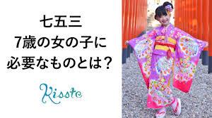 七五三7歳の女の子に必要なものとは 七五三の女の子の着物