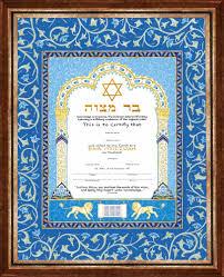 bar mitzvah certificate zoom image