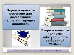 Диссертация под ключ рецензия на диссертацию
