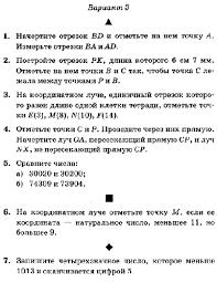 Рабочая программа по математике класс автор Виленкин hello html m25d52681 gif
