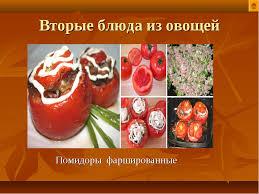 Реферат Блюда и гарниры из овощей ru Реферат сложные блюда из овощей