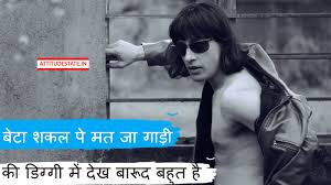 35 Boy Attitude Shayari In Hindi Image ...