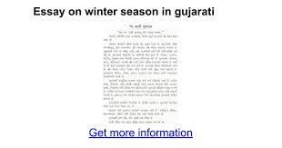 essay on winter season in gujarati google docs