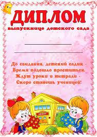 Благодарственные дипломы для родителей детских садов tree studio ru Благодарственные письма персоналу детского сада Интернет магазин bosco sport ukraine вконтакте
