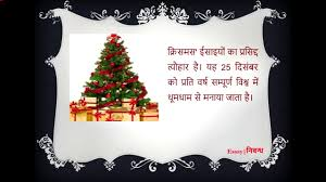 hindi essay on christmas agrave curren agrave yen agrave curren deg agrave curren iquest agrave curren cedil agrave curren reg agrave curren cedil agrave curren ordf agrave curren deg agrave curren uml agrave curren iquest agrave curren not agrave curren agrave curren sect  hindi essay on christmas agravecurren149agraveyen141agravecurrendegagravecurreniquestagravecurrencedilagravecurrenregagravecurrencedil agravecurrenordfagravecurrendeg agravecurrenumlagravecurreniquestagravecurrennotagravecurren130agravecurrensect