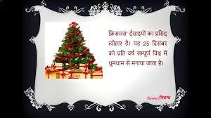 hindi essay on christmas क्रिसमस पर निबंध  hindi essay on christmas क्रिसमस पर निबंध