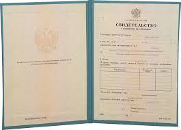 Свидетельства Дипломы Саратов Свидетельство о повышении квалификации