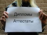 Восемь процентов россиян купили дипломы вузов Фальшивый диплом не пойман не стыдись