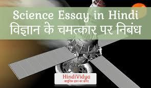 science essay in hindi विज्ञान के चमत्कार पर  science essay in hindi